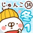 【じゅんこ】専用34<冬/クリスマス/正月>