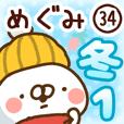【めぐみ】専用34<冬/クリスマス/お正月>