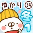【ゆかり】専用34<冬/クリスマス/お正月>