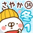 【さやか】専用34<冬/クリスマス/お正月>