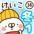 【けいこ】専用34<冬/クリスマス/お正月>