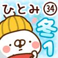 【ひとみ】専用34<冬/クリスマス/お正月>