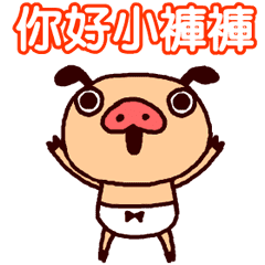 又唱又跳♪胖胖褲豬4