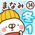 【まなみ】専用34<冬/クリスマス/お正月>
