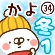 【かよ】専用34<冬/クリスマス/お正月>