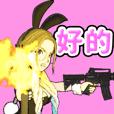 Bunny girl Gunfighter 03 (Chinese)