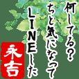 ★永吉★動く川柳スタンプ