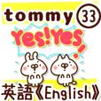 【とみー/tommy】専用33<英語/English>