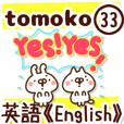 【ともこ/tomoko】専用33<英語/English>