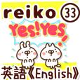 【れいこ/reiko】専用33<英語/English>
