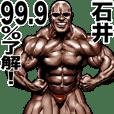 石井専用 筋肉マッチョマッスルスタンプ