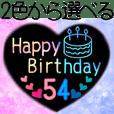 37歳~54歳 2色から選べる誕生日スタンプ