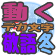 """DEKAMOJI KEIGO WINTER"" sticker"
