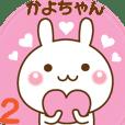 Sticker sent to my favorite Kayo-chan 2