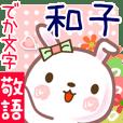 和子●でか文字■ゆる敬語名前スタンプ