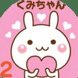 大好きな♥くみちゃん♥へ送るスタンプ2