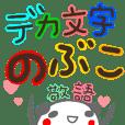keigo dekamoji sticker nobuko zoo