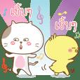 เนโกะ & ชิกกี้ : คู่ซี้ คู่แสบ