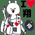 【翔】超好きスタンプ