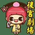 妮卡咩 - 後宮劇場2.0