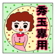 Shiou Yu