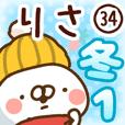 【りさ】専用34<冬/クリスマス/お正月>