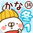 【かな】専用34<冬/クリスマス/お正月>
