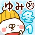 【ゆみ】専用34<冬/クリスマス/お正月>
