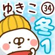 【ゆきこ】専用34<冬/クリスマス/お正月>