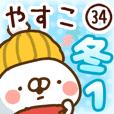 【やすこ】専用34<冬/クリスマス/お正月>
