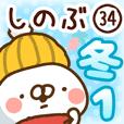 【しのぶ】専用34<冬/クリスマス/お正月>