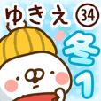 【ゆきえ】専用34<冬/クリスマス/お正月>