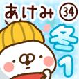 【あけみ】専用34<冬/クリスマス/お正月>