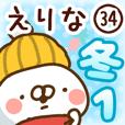 【えりな】専用34<冬/クリスマス/お正月>