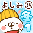 【よしみ】専用34<冬/クリスマス/お正月>