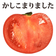 トマト 断面 と 敬語