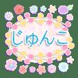 """""""じゅんこ""""名前入り花と柄♪挨拶と返事"""
