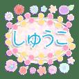 """""""しゅうこ""""名前入り花と柄♪挨拶と返事"""