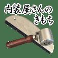 内装屋さんのきもち【日常編】道具Vol.15