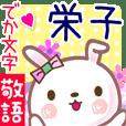 栄子●でか文字■ゆる敬語名前スタンプ