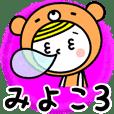 お名前スタンプ【みよこ】Vol.3