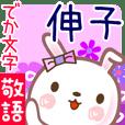 伸子●でか文字■ゆる敬語名前スタンプ