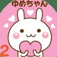 大好きな♥ゆめちゃん♥へ送るスタンプ2