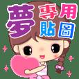 女孩 女孩 ♥( 夢 專用貼圖 )