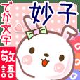 妙子●でか文字■ゆる敬語名前スタンプ