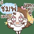 "Name ""Chompoo"" V3 by Teenoi"