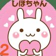 大好きな♥しほちゃん♥へ送るスタンプ2