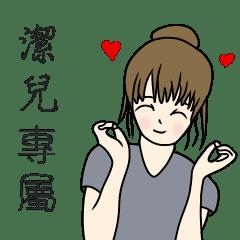 潔兒專用-完美女孩篇