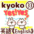 【きょうこ/kyoko】専用33<英語/English>