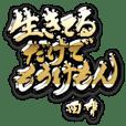 田中の癒しの金言